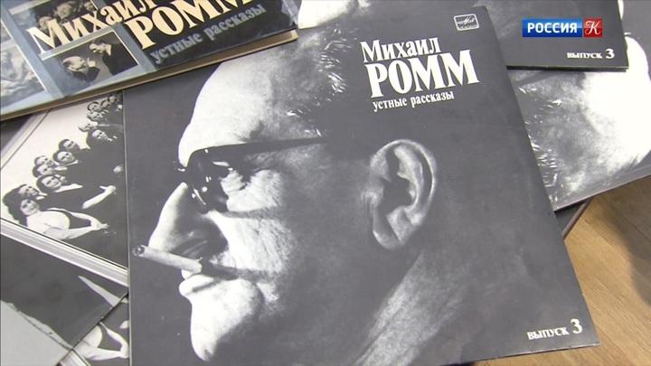 120 лет со дня рождения Михаила Ромма