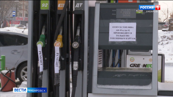 Дефицит бензина накрыл Хабаровский край