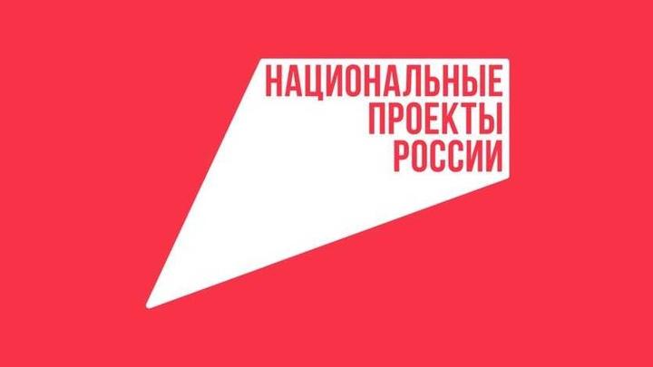 В Орловской области началась реализация годовых национальных проектов