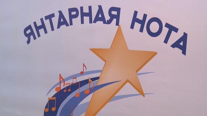 В Янтарном крае проходит вокальный фестиваль для детей с ограниченными возможностями