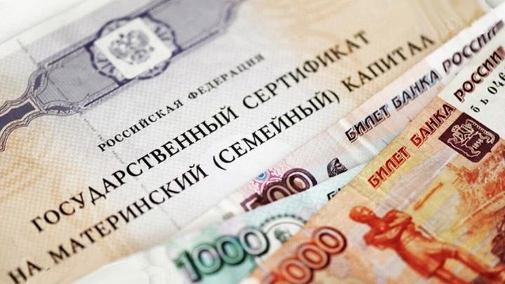 В России изменены правила использования материнского капитала