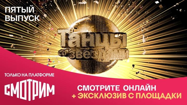 """Эксклюзивная трансляция """"Танцев со звездами"""" на медиаплатформе """"Смотрим"""""""
