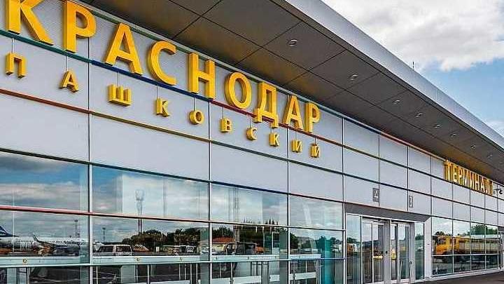 Аэропорт Краснодара частично возобновил международное сообщение