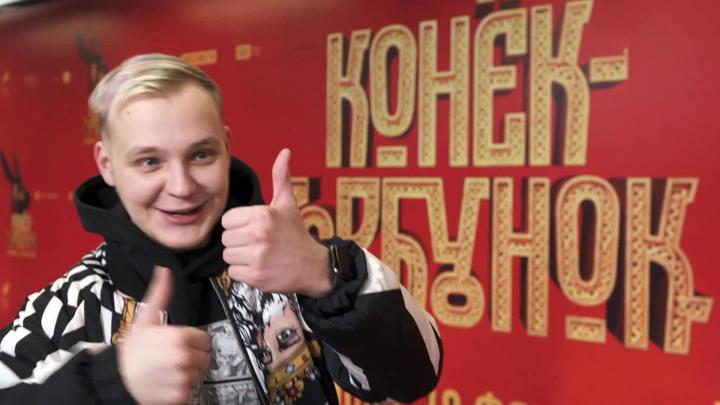 """""""Праздник красок и позитива"""": первые зрители о """"Коньке-Горбунке"""""""