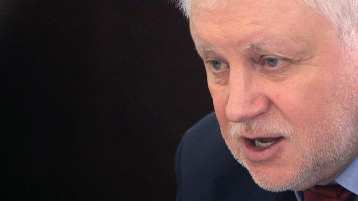 Сергей Миронов избран председателем объединённой партии левых