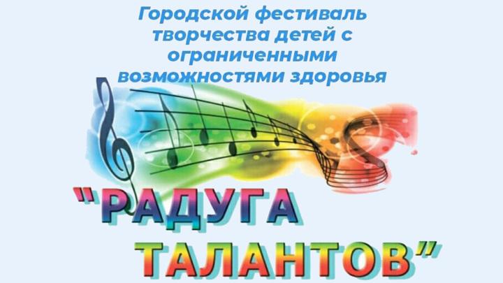 В Иванове пройдет фестиваль для детей с ограниченными возможностями