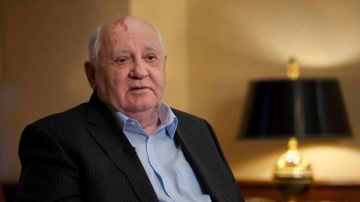 Горбачев: победа в холодной войне вскружила голову Америке