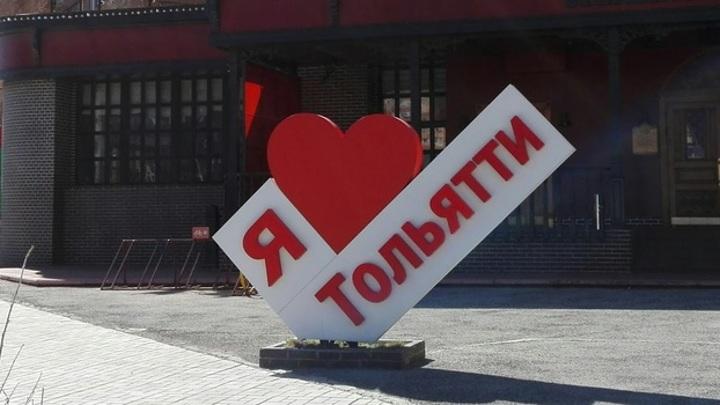 В Тольятти объявлен конкурс на должность мэра города