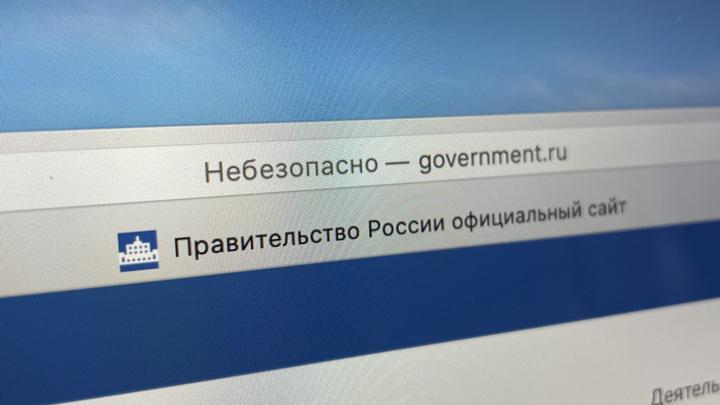 """Сайты российских госорганов стали """"небезопасными"""""""