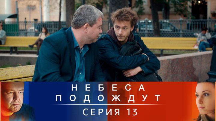 Серия 13