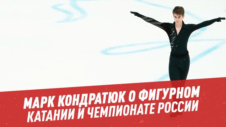 Марк Кондратюк о фигурном катании и чемпионате России