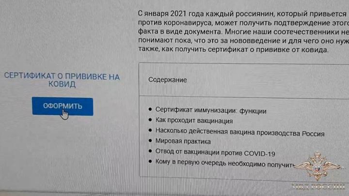 Торговавшего поддельными справками о прививке против COVID-19 задержали в Москве