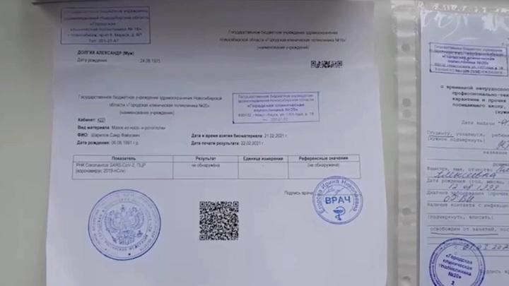 Продававших мигрантам липовые тесты на COVID-19 задержали в Новосибирске