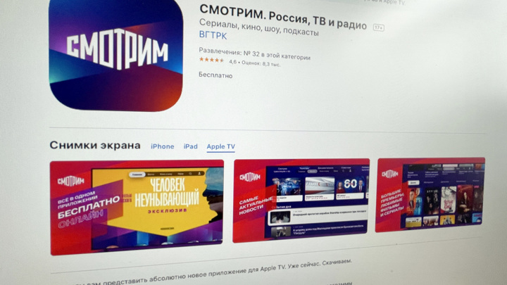 Приложение ВГТРК вышло на Apple TV и Android TV