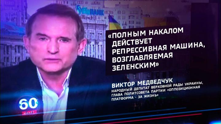 "кадр из программы ""60 минут"". Медведчук"