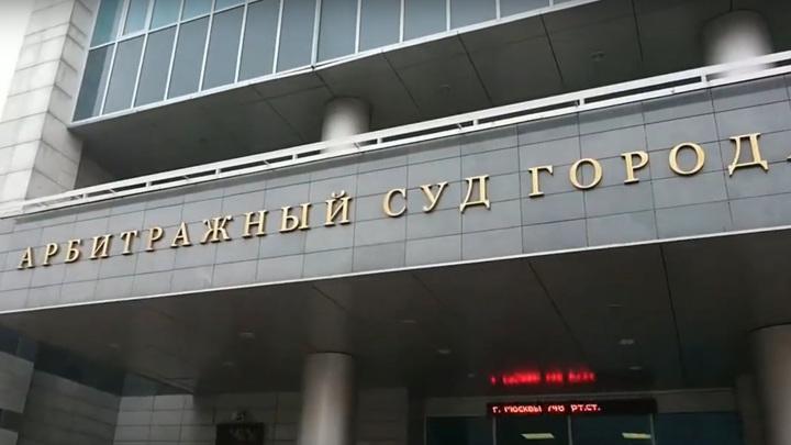 """Из московского арбитража уволили инициаторов """"чернильного скандала"""""""