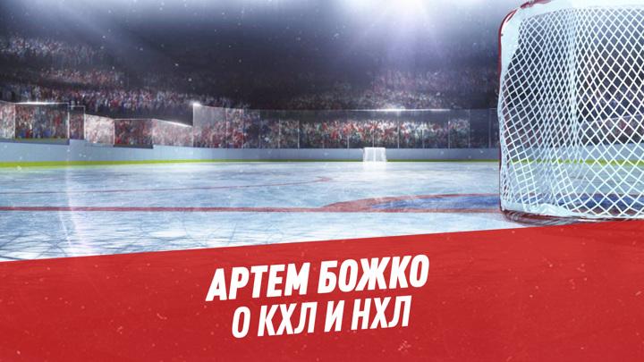 Артем Божко о КХЛ и НХЛ