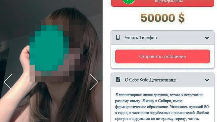 Девственность за 4 миллиона: 23-летняя фармацевт из Новосибирска продает невинность