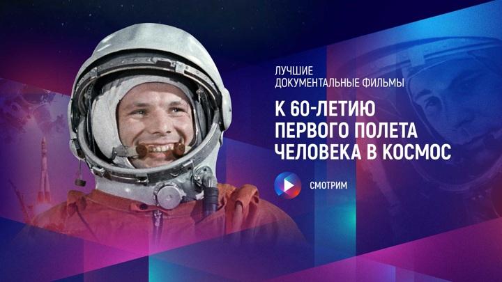 Документальные фильмы про космос