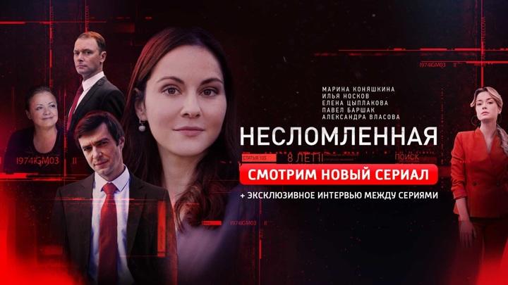 """Зрителей """"Смотрим"""" ждет бонус между последними сериями """"Несломленной"""""""