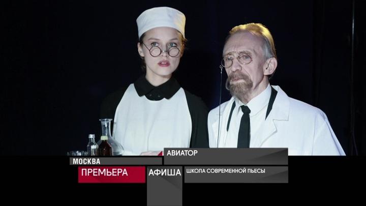 Афиша. 10 апреля 2021 года