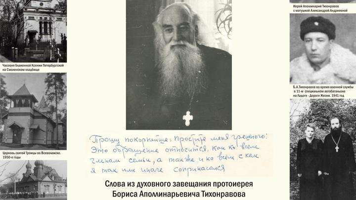 отец Борис Аполлинариевич Тихонравов