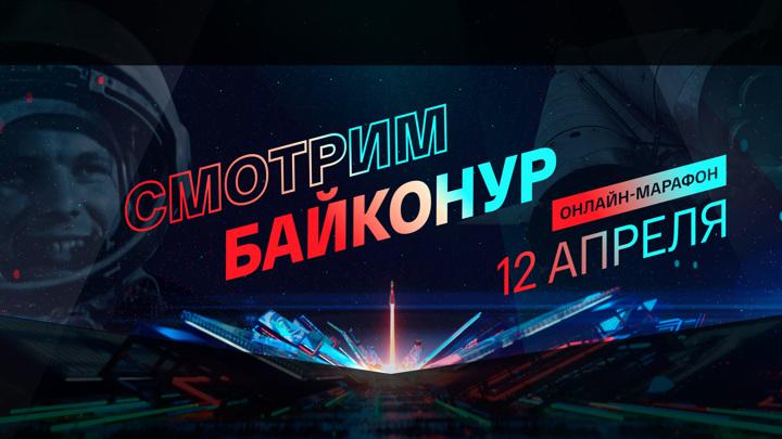 """""""Смотрим Байконур"""": онлайн-марафон к юбилею первого полета человека в космос"""