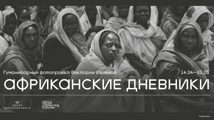"""Выставка """"Африканские дневники"""": портрет континента в объективе Виктории Ивлевой"""