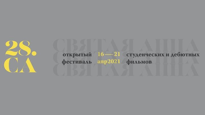 """Стартует фестиваль студенческих фильмов """"Святая Анна"""""""