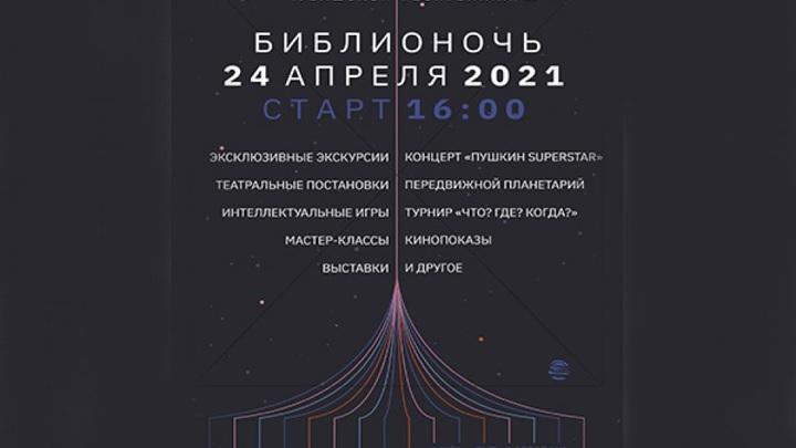 """Жителей Чебоксар приглашают принять участие в """"Библионочи 2021"""""""