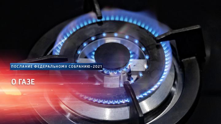 Правительство разработает законопроект о бесплатном подключении домовладений к газу