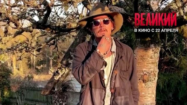 Джонни Депп перешел на русский, чтобы позвать россиян на свой фильм