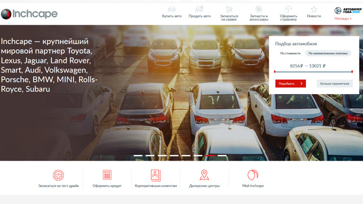 Британский автодилер Inchcape продаст активы в Петербурге