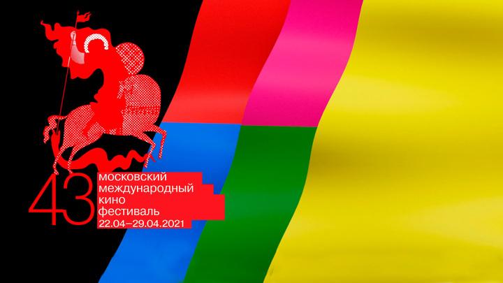Красная дорожка ММКФ-2021: трансляция с торжественного открытия фестиваля