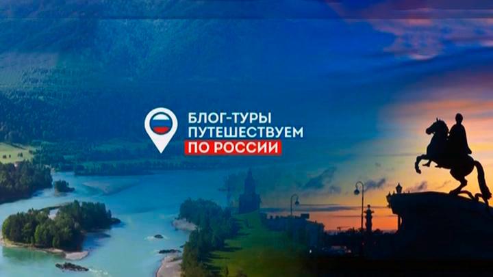 Шесть регионов России объединит новый туристический проект