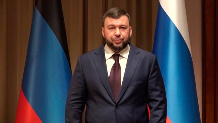 Денис Пушилин: ДНР открыта к диалогу с Киевом