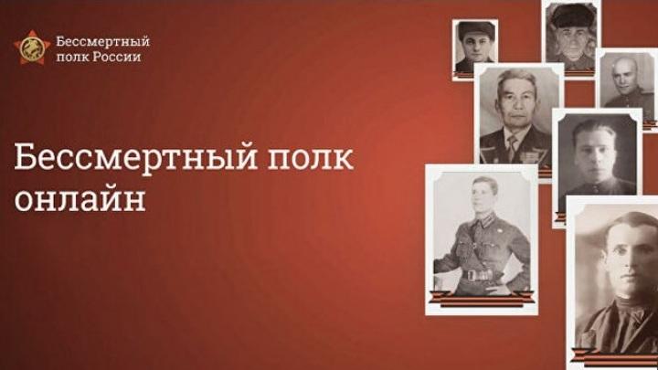"""Началась регистрация участников на онлайн-шествие """"Бессмертного полка"""""""