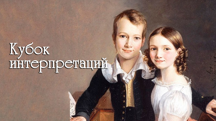 """""""Кубок интерпретаций"""""""
