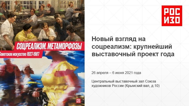 «Соцреализм. Метаморфозы. Советское искусство 1927-1987»