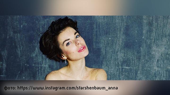 Анна Старшенбаум в день рождения показала себя в чем родилась