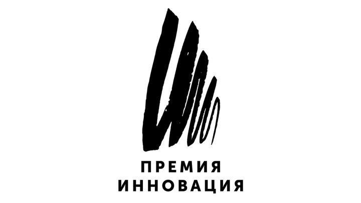 """Премия """"Инновация"""""""