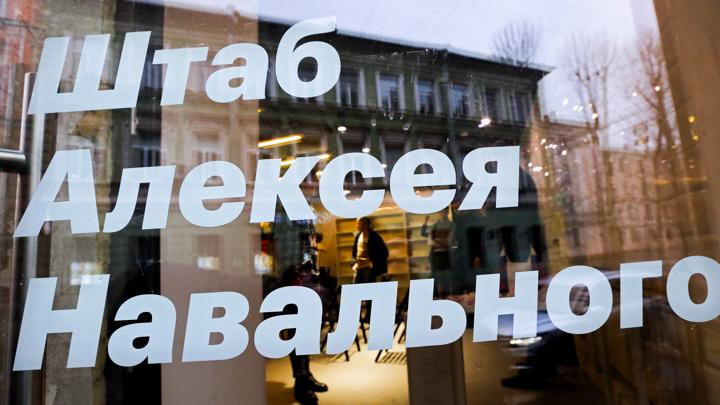 Волков объявил о закрытии всех штабов Навального