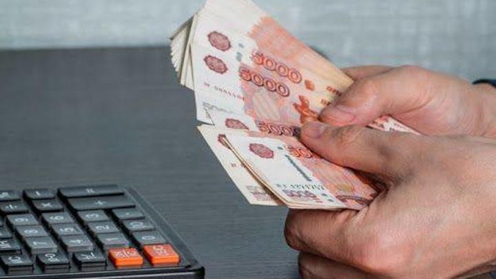 Ожидания россиян по зарплате в среднем составляют 130 тыс. рублей