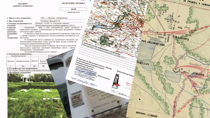 Освобождение Польши: опубликованы уникальные архивные документы