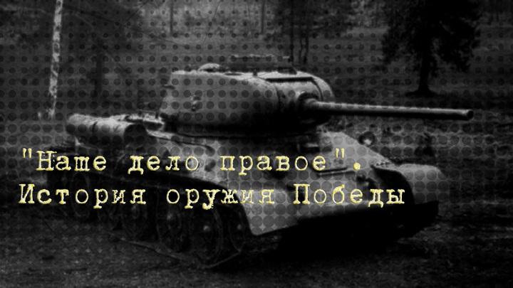 Наше дело правое. История оружия Победы