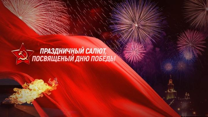 Салют в Москве запустят с 16 городских точек