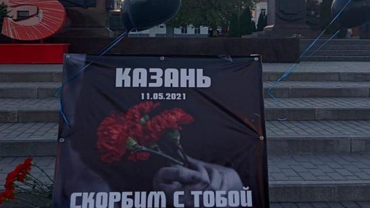 Ельчане создали место скорби в память о погибших в Казани