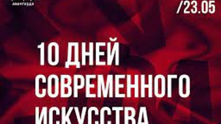 """Фестиваль современного искусства """"Первая фабрика авангарда"""""""