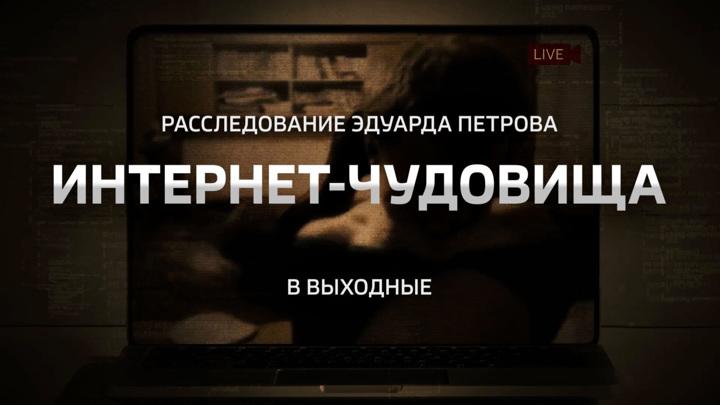 """""""Интернет-чудовища"""". Смотрите новое расследование Эдуарда Петрова"""