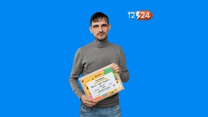 Новосибирец выиграл в лотерею почти 20 миллионов рублей